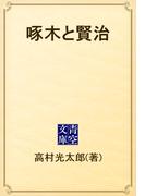 啄木と賢治(青空文庫)