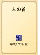 人の首(青空文庫)