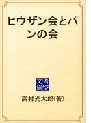 ヒウザン会とパンの会(青空文庫)