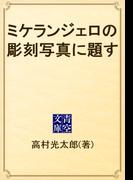 ミケランジェロの彫刻写真に題す(青空文庫)