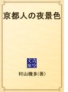 京都人の夜景色(青空文庫)