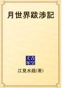 月世界跋渉記(青空文庫)