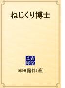 ねじくり博士(青空文庫)