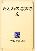 たどんの与太さん(青空文庫)