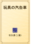 玩具の汽缶車(青空文庫)