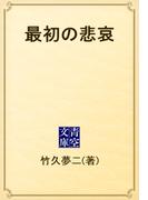 最初の悲哀(青空文庫)