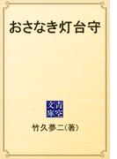 おさなき灯台守(青空文庫)