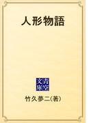 人形物語(青空文庫)