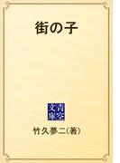 街の子(青空文庫)