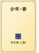 少年・春(青空文庫)