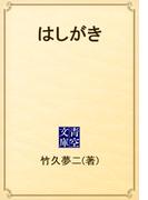 はしがき(青空文庫)