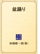盆踊り(青空文庫)