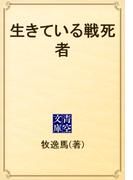 生きている戦死者(青空文庫)