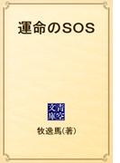 運命のSOS(青空文庫)