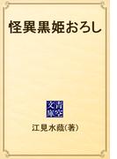 怪異黒姫おろし(青空文庫)