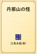 丹那山の怪(青空文庫)