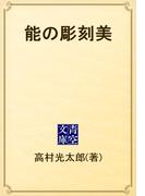 能の彫刻美(青空文庫)