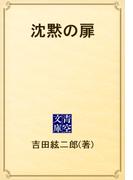 沈黙の扉(青空文庫)