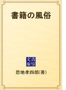 書籍の風俗(青空文庫)