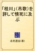 「桂川」(吊歌)を評して情死に及ぶ(青空文庫)