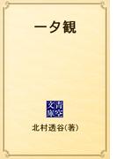 一夕観(青空文庫)