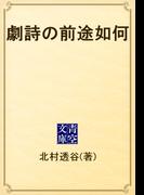 劇詩の前途如何(青空文庫)