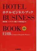 ホテル・ビジネス・ブック EHB Essentials of Hospitality Business 第2版