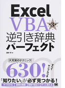 Excel VBA逆引き辞典パーフェクト 第3版