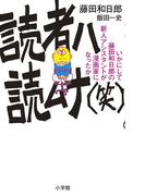 読者ハ読ムナ(笑) いかにして藤田和日郎の新人アシスタントが漫画家になったか (shonen sunday comics special)(少年サンデーコミックススペシャル)