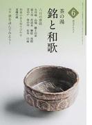 淡交テキスト 平成28年6号 茶の湯 銘と和歌 6 和歌のある取り合わせ「夏越の祓」