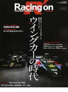 Racing on Motorsport magazine 483 〈特集〉ウイングカーの時代 (ニューズムック)
