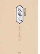 政隣記 安永8−天明2年 耳目甄録拾弐