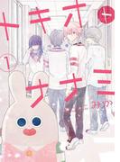 【全1-4セット】トキオトナナミ(ガンガンコミックスONLINE)