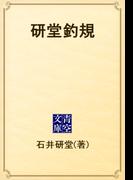 研堂釣規(青空文庫)