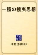 一種の攘夷思想(青空文庫)