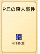 P丘の殺人事件(青空文庫)