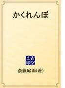 かくれんぼ(青空文庫)