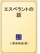 エスペラントの話(青空文庫)