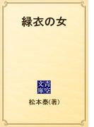 緑衣の女(青空文庫)