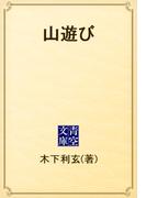 山遊び(青空文庫)
