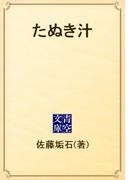 たぬき汁(青空文庫)