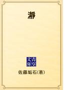 瀞(青空文庫)