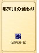 那珂川の鱸釣り(青空文庫)