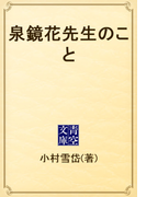 泉鏡花先生のこと(青空文庫)