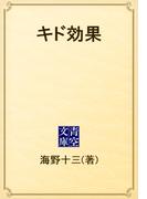 キド効果(青空文庫)