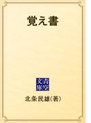 覚え書(青空文庫)