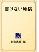 書けない原稿(青空文庫)