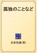 孤独のことなど(青空文庫)