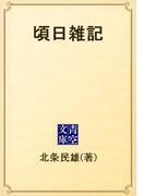 頃日雑記(青空文庫)