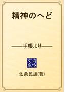 精神のへど ――手帳より――(青空文庫)